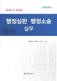 한권으로 끝내는 행정심판·행정소송 실무