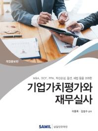 M&A, DCF,PPA, 자산손상,옵션,세법 등을 고 기업가치평가와 재무실사(2019)