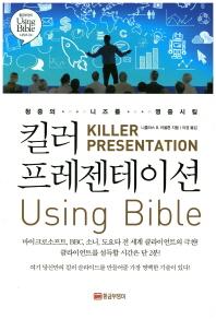 청중의 니즈를 명중시킬 킬러 프레젠테이션 Using Bible