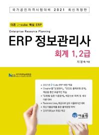 ERP 정보관리사 회계 1급 2급(2021)(개정판)
