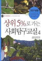 상위 5%로 가는 사회탐구교실. 4: 천연기념물