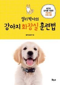 셜리 박사의 강아지 화장실 훈련법