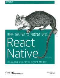 빠른 모바일 앱 개발을 위한 리액트 네이티브(React Native)
