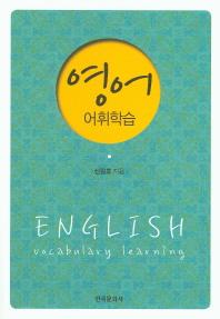 영어어휘학습