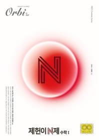 오르비 고등 수학1 제헌이 N제(2020)(2021 수능대비)