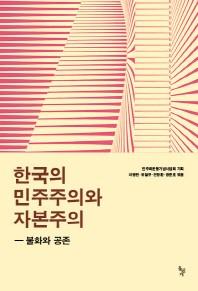 한국의 민주주의와 자본주의