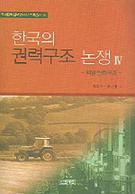 지방권력구조 한국의 권력구조 논쟁 4