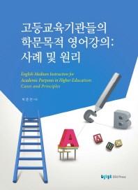 고등교육기관들의 학문목적 영어강의: 사례 및 원리