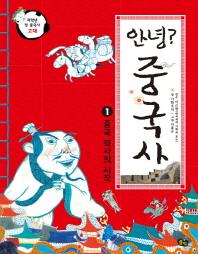 안녕? 중국사. 1: 중국 역사의 시작