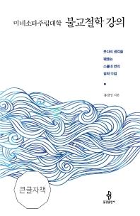 미네소타주립대학 불교철학 강의(큰글자책)