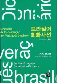 브라질어 회화 사전