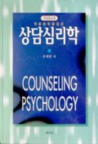 상담심리학