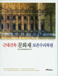 근대건축 문화재 보존수리복원