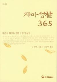 자아성찰 365. 1