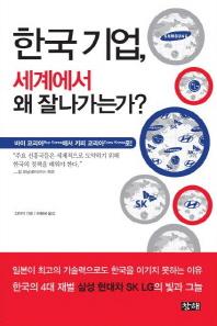 한국 기업 세계에서 왜 잘나가는가