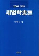 세법학총론 (2007)