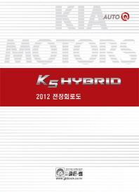 K5 하이브리드 전장회로도(2012)