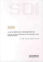 수도권 내 지방자치단체 간 협력모델에 관한 연구 2009