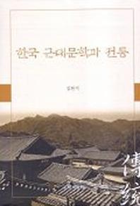 한국 근대문학과 전통