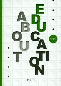 어바웃에듀케이션(About  Education)