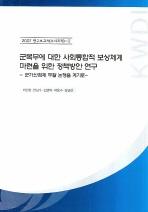 군복무에 대한 사회통합적 보상체계 마련을 위한 정책방안 연구
