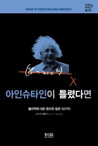강의실을 벗어난 물리학 아인슈타인이 틀렸다면