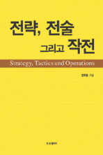 전략 전술 그리고 작전