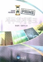 PRIME 세무회계뱅크(2008)