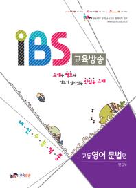 IBS 교육방송 고등 영어 문법 편