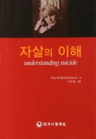 자살의 이해