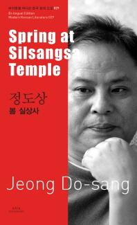 정도상: 봄 실상사(Spring at Silsangsa Temple)
