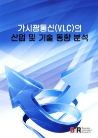 가시광통신(VCL)의 산업 및 기술 동향 분석
