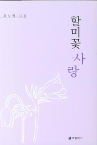 할미꽃 사랑