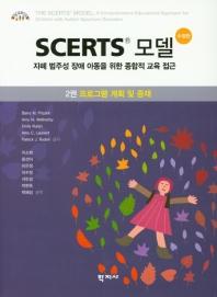 Scerts 모델. 2: 프로그램 계획 및 중재