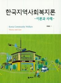 한국 지역 사회 복지론: 이론과 사례