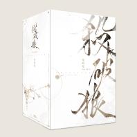 살파랑 초판 한정 박스 세트
