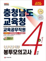 충청남도교육청 교육공무직원 소양평가 직무능력검사+인성검사 봉투모의고사 4+1회분(2020)