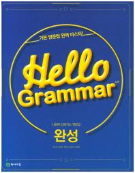 완성 중학 Hello Grammar(4.0)(2021)