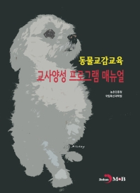 동물교감교육 교사양성 프로그램 매뉴얼