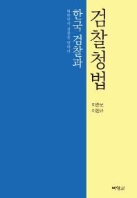 한국검찰과 검찰청법