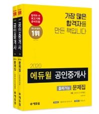 에듀윌 공인중개사 1차 출제가능문제집 세트(2020)