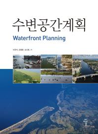 수변공간계획