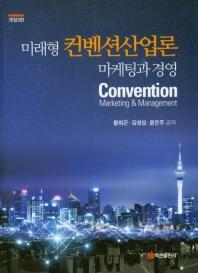 미래형 컨벤션산업론 마케팅과 경영