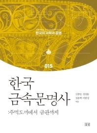 한국 금속문명사: 주먹도끼에서 금관까지