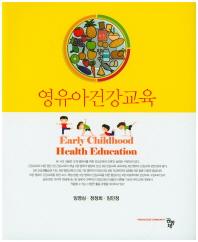 영유아건강교육