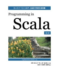 Programming in Scala 4/e