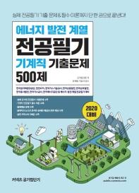 에너지 발전 계열 전공필기 기계직 기출문제 500제(2020)