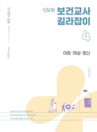 박문각 임용 신희원 보건교사 길라잡이. 4: 아동 여성 정신