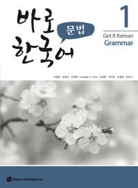 바로 한국어 문법. 1