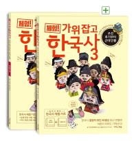 체험! 가위 잡고 한국사. 3: 조선 후기부터 근대 인물(위인 동화책+만들기책)